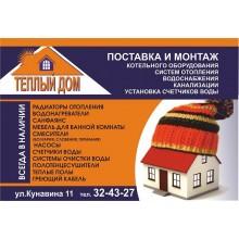 «Теплый дом» город Каменск-Уральский